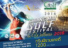 Chiangmai Golf Festival 2016  May - June 2016